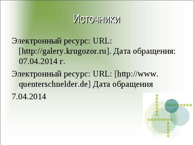 Источники Электронный ресурс: URL: [http://galery.krugozor.ru]. Дата обращени...