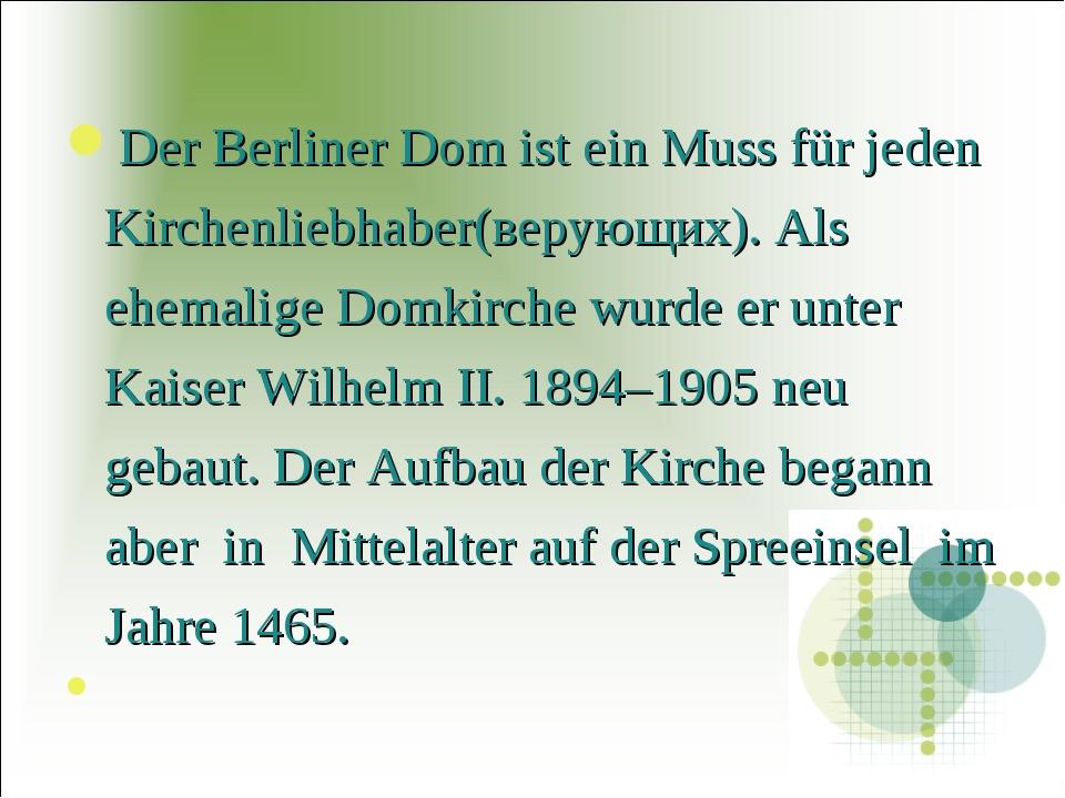 Der Berliner Dom ist ein Muss für jeden Kirchenliebhaber(верующих). Als ehema...