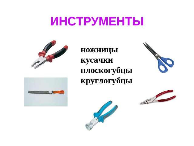 ИНСТРУМЕНТЫ ножницы кусачки плоскогубцы круглогубцы