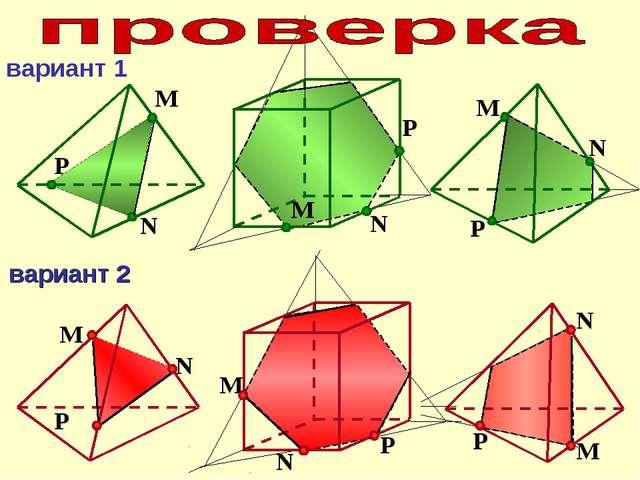 P N M N P M N P M вариант 1 вариант 2 M N P M N P M N P