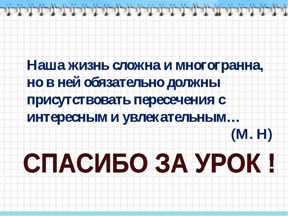 Наша жизнь сложна и многогранна, но в ней обязательно должны присутствовать п...