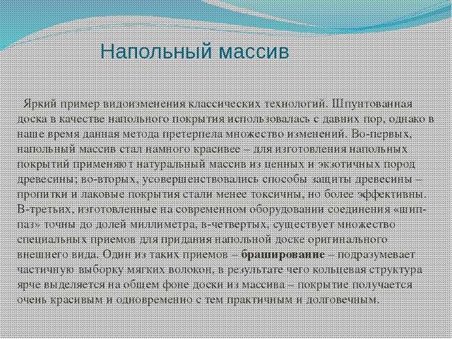Напольный массив Яркий пример видоизменения классических технологий. Шпунтов...