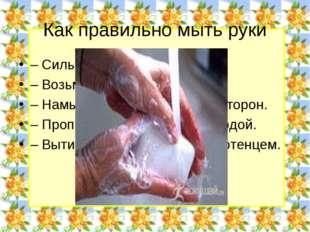 Как правильно мыть руки – Сильно намочите руки. – Возьмите мыло. – Намыливайт
