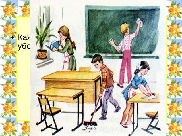 Каждый день надо мыть проводить уборку в классе.