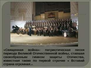 «Священная война»- патриотическая песня периода Великой Отечественной войны,