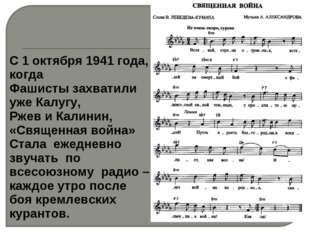 С 1 октября 1941 года, когда Фашисты захватили уже Калугу, Ржев и Калинин, «С