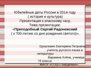 Юбилейные даты России в 2014 году ( история и культура) Презентация к классн