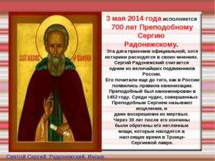 3 мая 2014 года исполняется 700 лет Преподобному Сергию Радонежскому. Эта дат