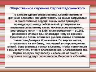 Общественное служение Сергия Радонежского По словам одного современника, Серг