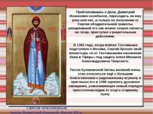 Святой благоверный князь Димитрий Донской. Икона XX в. Приблизившись к Дону,