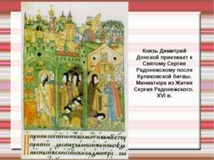 Князь Димитрий Донской приезжает к Святому Сергия Радонежскому после Куликовс