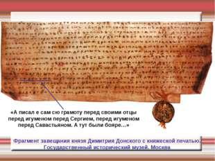 Фрагмент завещания князя Димитрия Донского с княжеской печатью. Государственн