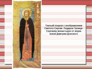 Тканый покров с изображением Святого Сергия. Подарок Троице-Сергиеву монастыр