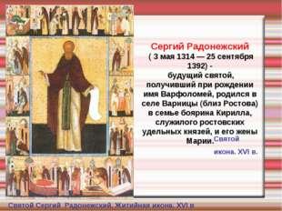 Святой икона. XVI в. Сергий Радонежский ( 3 мая 1314 — 25 сентября 1392) - бу
