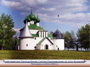 Храм-памятник Преподобному Сергию Радонежскому на поле Куликовом. Построен в