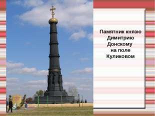 Памятник князю Димитрию Донскому на поле Куликовом