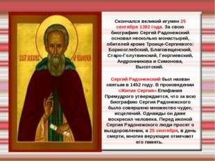 Скончался великий игумен 25 сентября 1392 года. За свою биографию Сергей Радо