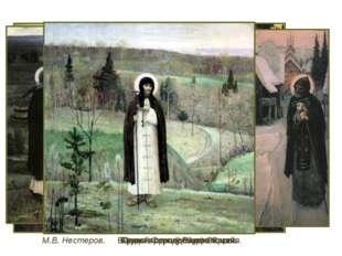 Видение отроку Варфоломею. Юность преподобного Сергия. М.В. Нестеров. Святой