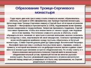 Образование Троице-Сергиевого монастыря Года через два или три к нему стали с