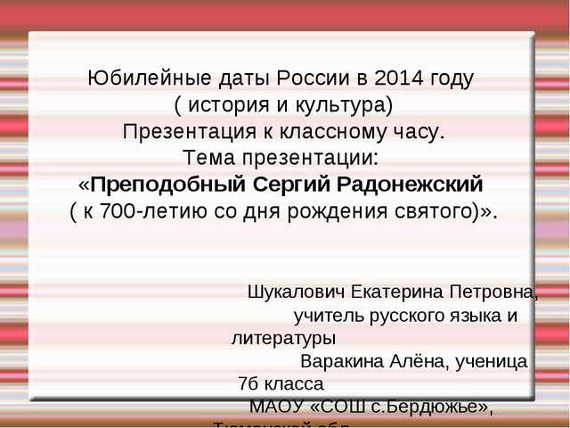 Юбилейные даты России в 2014 году ( история и культура) Презентация к классн...
