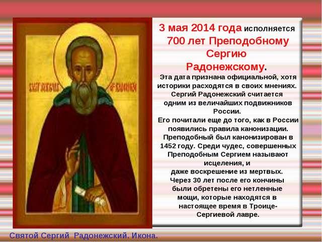 3 мая 2014 года исполняется 700 лет Преподобному Сергию Радонежскому. Эта дат...