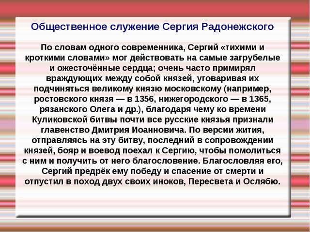 Общественное служение Сергия Радонежского По словам одного современника, Серг...