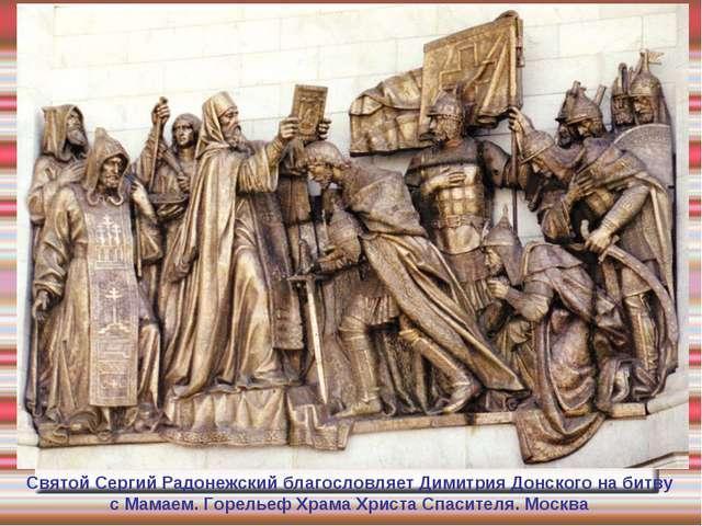 Святой Сергий Радонежский благословляет Димитрия Донского на битву с Мамаем....