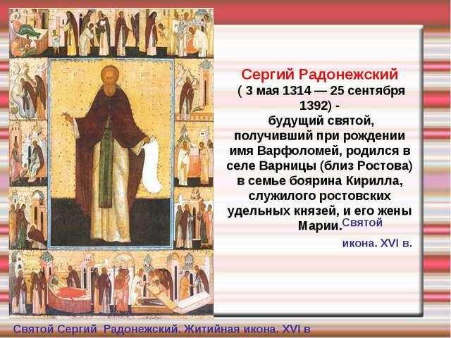 Святой икона. XVI в. Сергий Радонежский ( 3 мая 1314 — 25 сентября 1392) - бу...