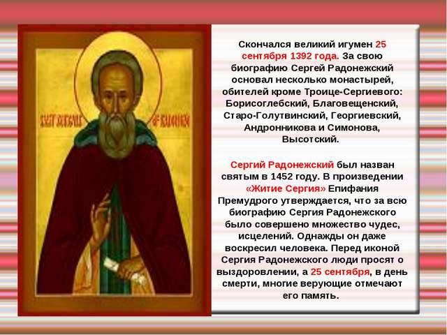 Скончался великий игумен 25 сентября 1392 года. За свою биографию Сергей Радо...