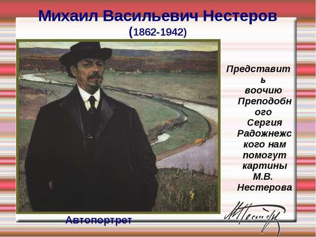 Автопортрет Представить воочию Преподобного Сергия Радожнежского нам помогут...