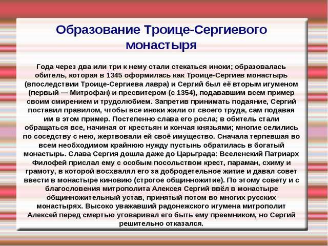 Образование Троице-Сергиевого монастыря Года через два или три к нему стали с...