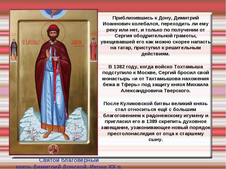 Святой благоверный князь Димитрий Донской. Икона XX в. Приблизившись к Дону,...