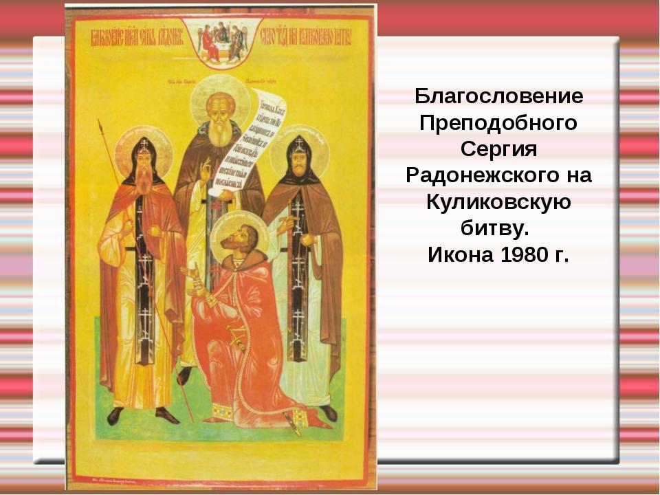 Благословение Преподобного Сергия Радонежского на Куликовскую битву. Икона 19...
