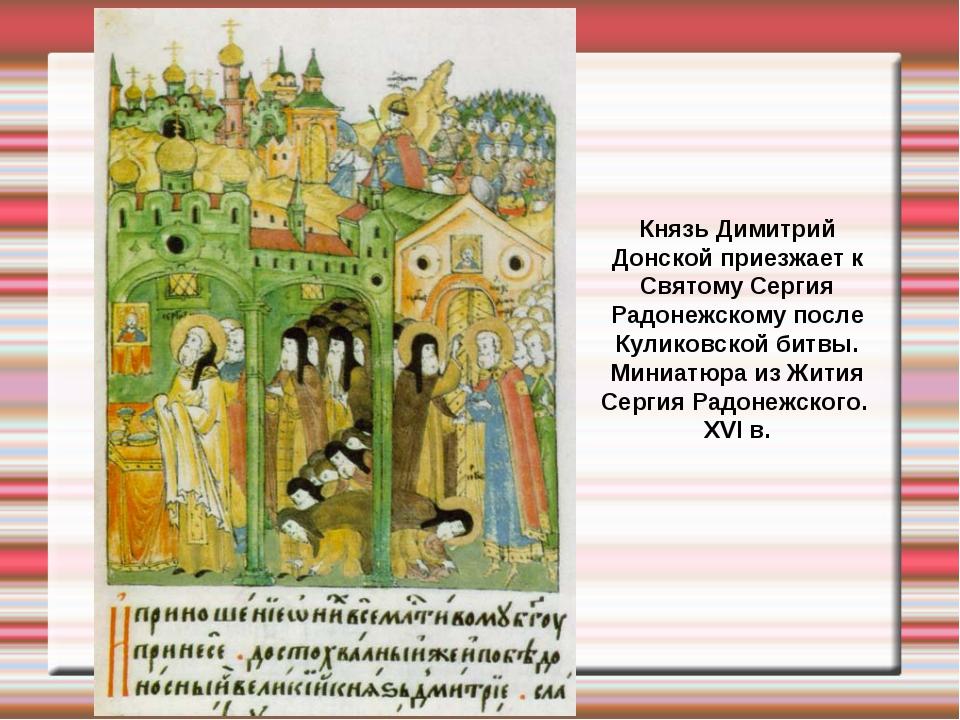 Князь Димитрий Донской приезжает к Святому Сергия Радонежскому после Куликовс...