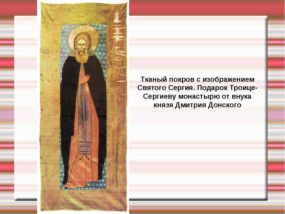 Тканый покров с изображением Святого Сергия. Подарок Троице-Сергиеву монастыр...