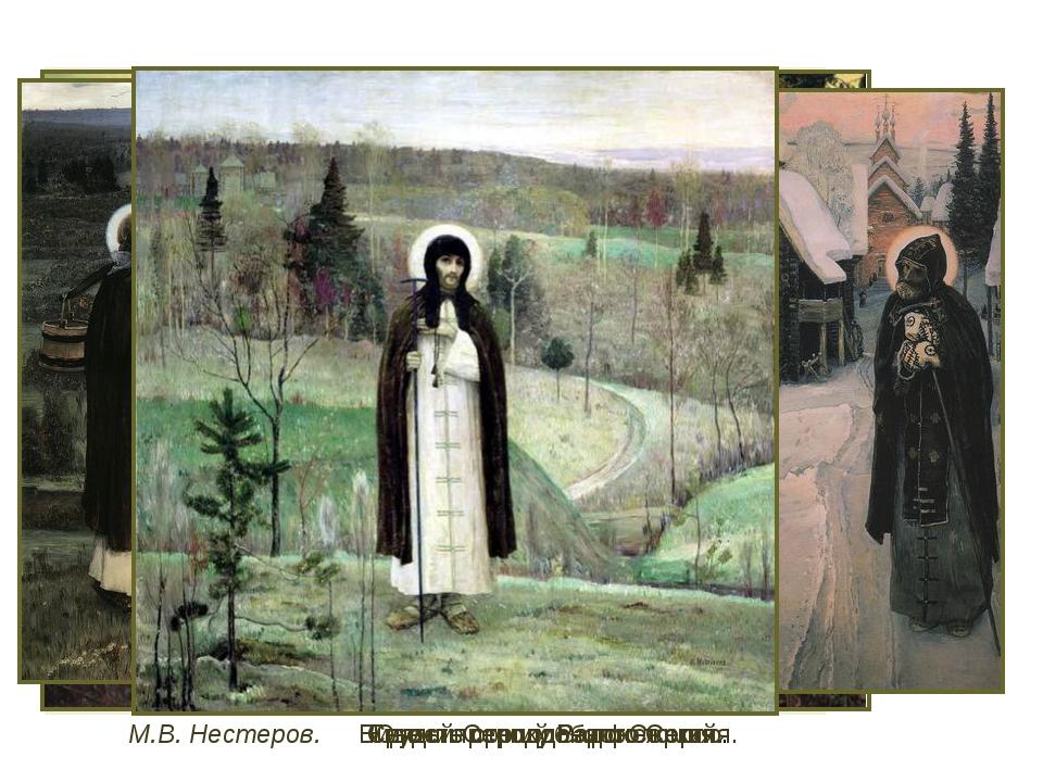 Видение отроку Варфоломею. Юность преподобного Сергия. М.В. Нестеров. Святой...