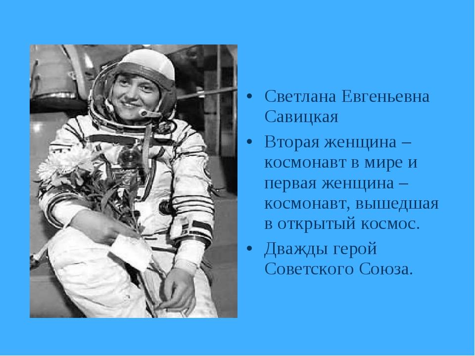 час знакомство первая женщина космонавт