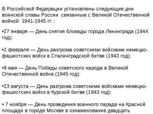 Дни воинской славы России В феврале 1995 года был принят Федеральный закон Ро