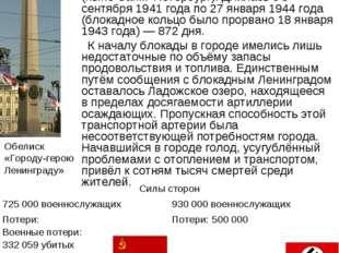 27 января — День снятия блокады города Ленинграда (1944 год); Блокада Ленингр