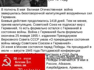 9 мая — День Победы советского народа в Великой Отечественной войне (1945 год