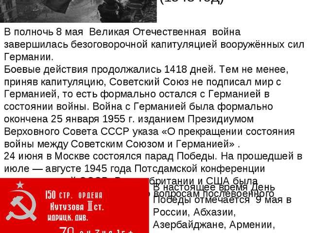 9 мая — День Победы советского народа в Великой Отечественной войне (1945 год...
