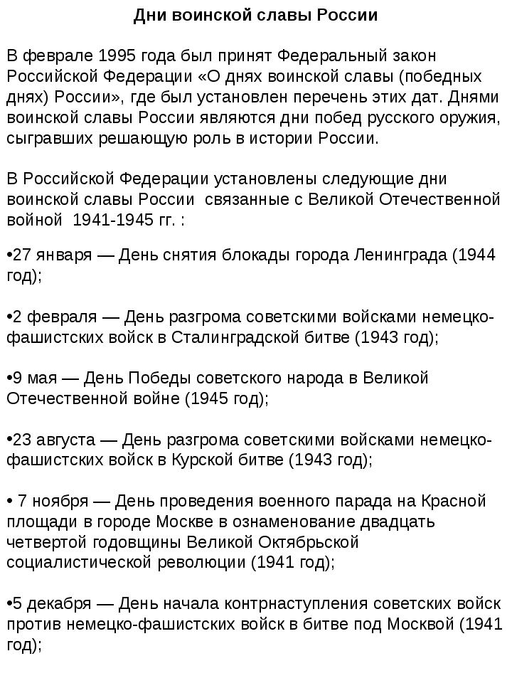 Дни воинской славы России В феврале 1995 года был принят Федеральный закон Ро...