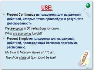 USE: Present Continuous используется для выражения действий, которые точно пр