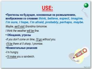 USE: Прогнозы на будущее, основанные на размышлениях, воображении со словами