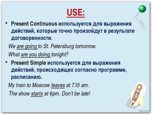 USE: Present Continuous используется для выражения действий, которые точно пр...