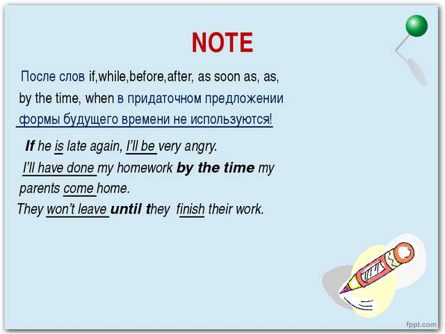 NOTE После слов if,while,before,after, as soon as, as, by the time, when в пр...
