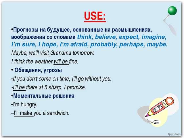 USE: Прогнозы на будущее, основанные на размышлениях, воображении со словами...