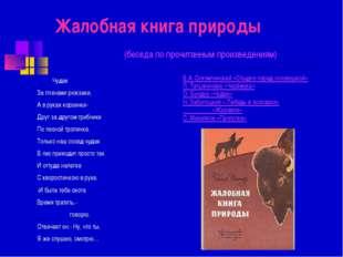 Жалобная книга природы (беседа по прочитанным произведениям) В.А. Сухомлинск
