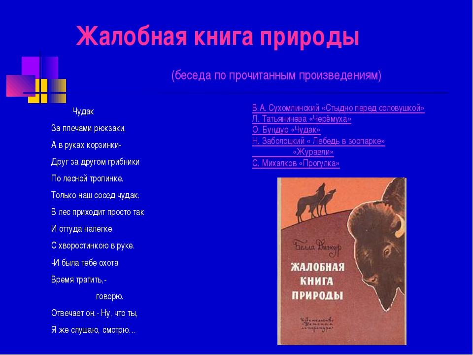 Жалобная книга природы (беседа по прочитанным произведениям) В.А. Сухомлинск...