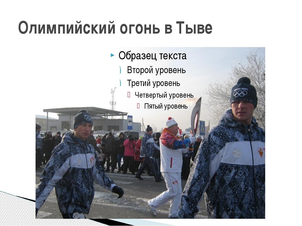 Олимпийский огонь в Тыве